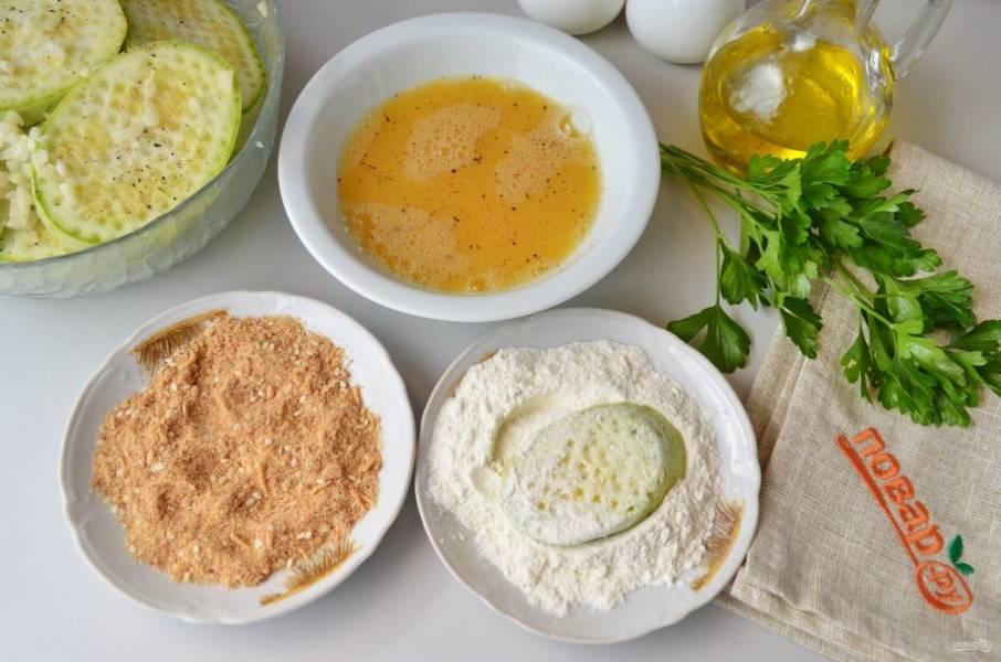Подготовьте все для панировки кабачков: муку, панировочные сухари и льезон (смесь яиц и соли, перца). Каждое колечко кабачка обваливайте сначала в муке.