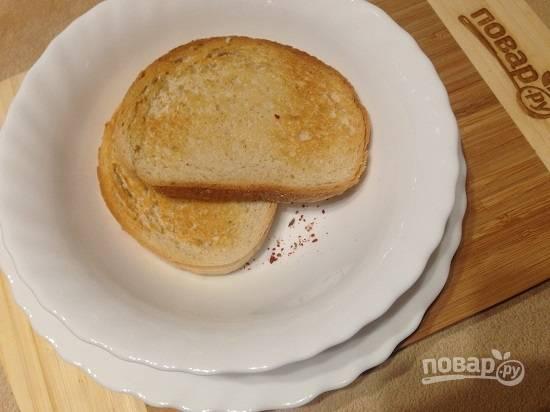 11. А теперь самое интересное - выкладываем в тарелку для супа ломтики хлеба и немножко острого перца.