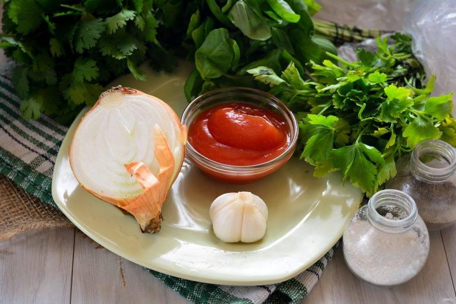 Подготовьте ингредиенты для армянского соуса.