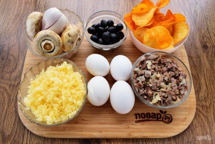 1.     Яйца отварите, остудите, очистите. Отварную куриную грудку нарежьте мелкими кусочками. Лук и шампиньоны помойте, очистите. Сыр натрите на мелкой терке.