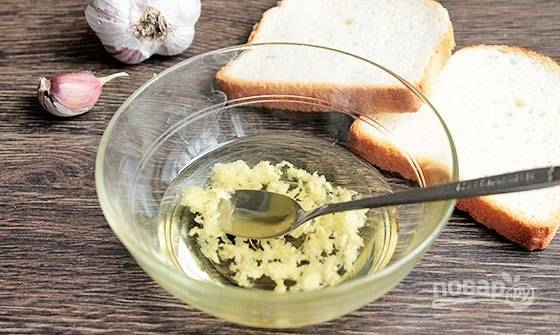 6 ст. ложек оливкового масла перемешайте с пропущенным через пресс чесноком. Дайте настояться маслу минут 10. Потом сам чеснок удалите. Потом в нём будут жариться крутоны.