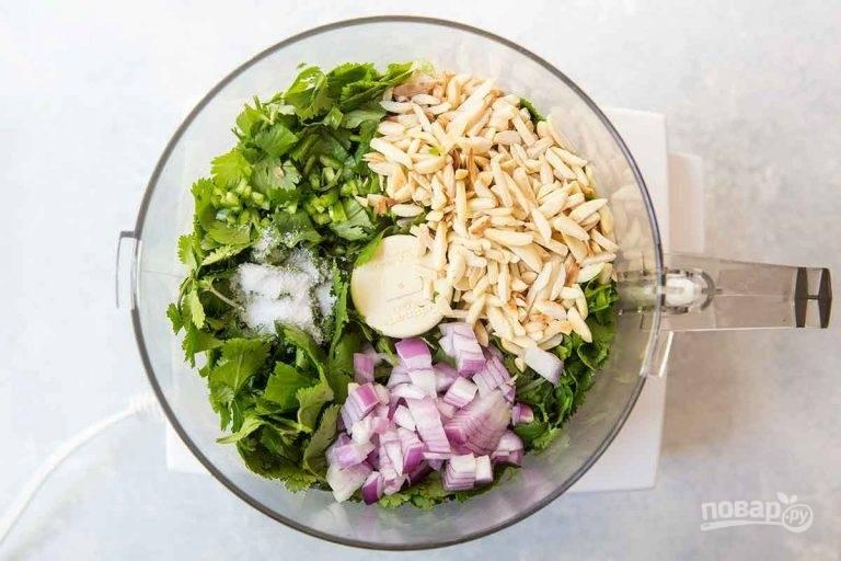1.Очистите миндаль от шелухи: отправьте его на 1 минуту в кипящую воду, затем откиньте на сито и с легкостью очистите кожуру. Нарежьте его небольшими кусочками и обжарьте слегка на сковороде. Нарежьте мелко лук и кинзу. Выложите в чашу блендера миндаль, кинзу, лук, чили и соль.