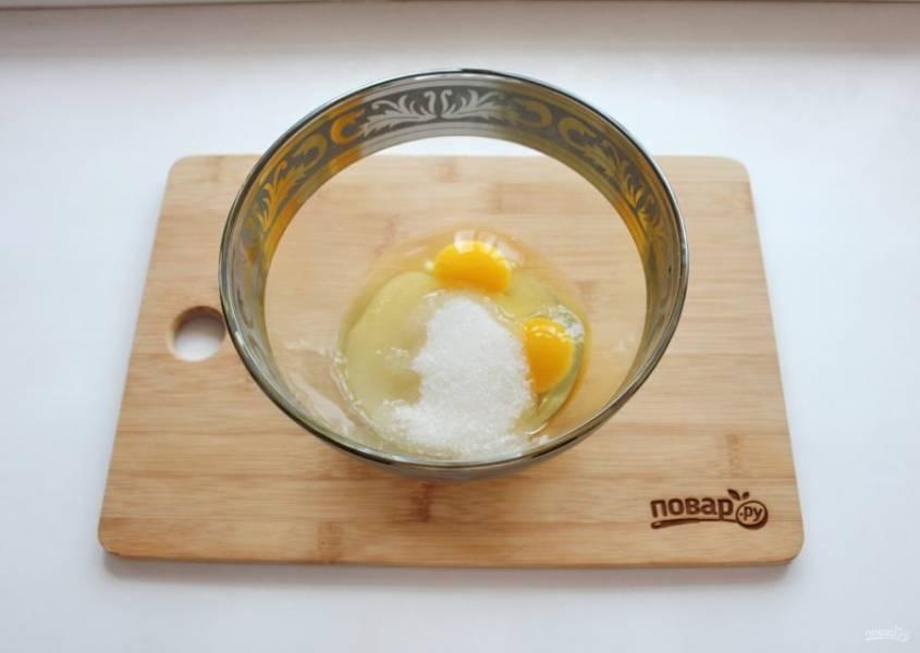 В другую миску выложите два яйца и 150 грамм сахара.