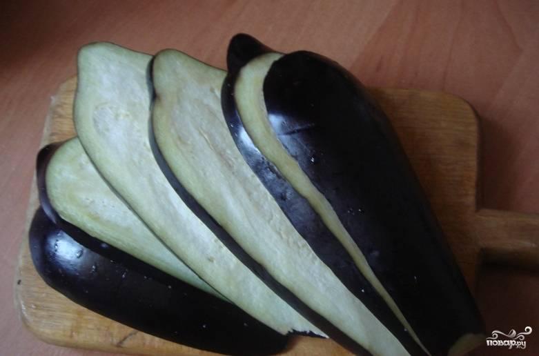 Баклажаны вымойте и нарежьте на пластинки толщиной в полсантиметра. Посыпьте баклажаны солью, дайте им постоять, чтобы ушла ненужная горечь.