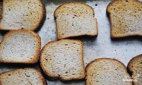 1. Для начала необходимо подсушить сухари. Для этого нарежьте хлеб тонкими ломтиками и отправьте в духовку при низкой температуре (140 градусов) на время около 25 минут. Измельчите сухари. Возьмите для этого бленедер или обычную скалку.