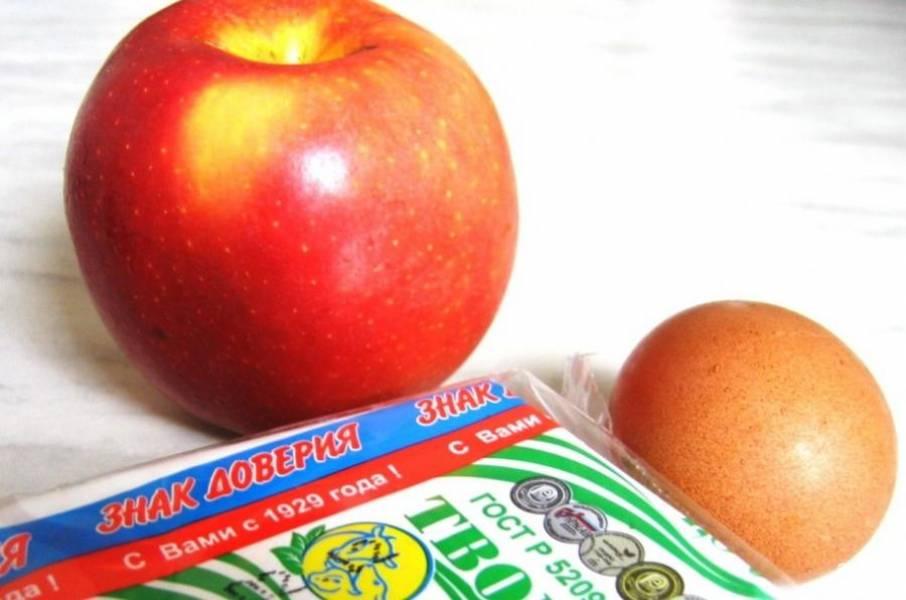 Для приготовления яблочного суфле подготовим необходимые ингредиенты - творог (не зернистый), одно большое яблоко и одно яйцо.