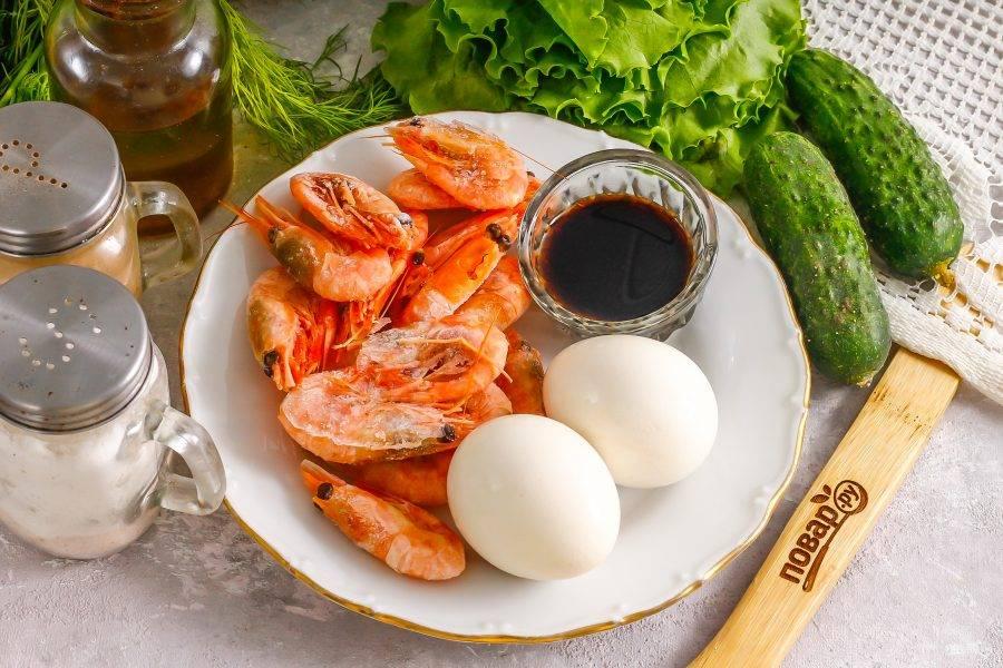 Подготовьте указанные ингредиенты. Куриные яйца заранее отварите в течение 15 минут и остудите в ледяной воде.