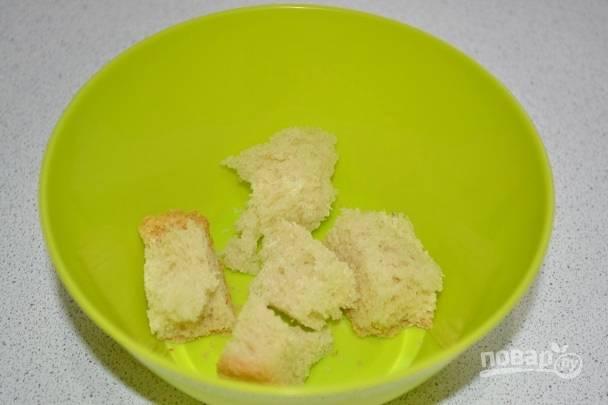 3. Небольшой ломтик хлеба залейте водой или молоком. Оставьте на несколько минут.