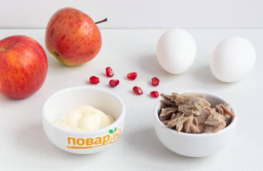 Подготовьте все необходимые ингредиенты. Мясо заранее отварите в подсоленной воде и остудите. Яйца так же отварите заранее.
