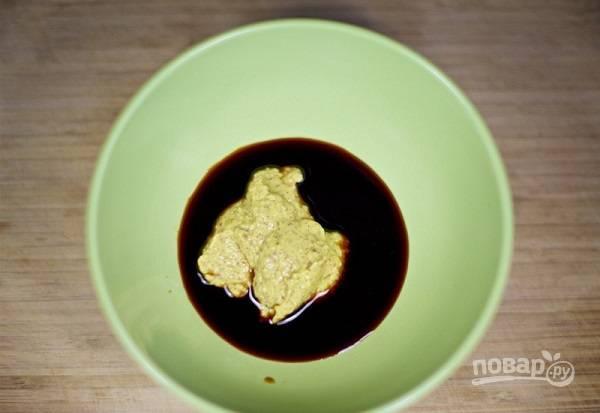3. Для приготовления маринада соедините соевый соус с горчицей и перемешайте.