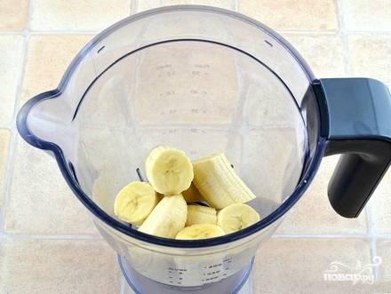 1.Очищаем бананы от кожуры и нарезаем кусочками. Помещаем их в чашу блендера.