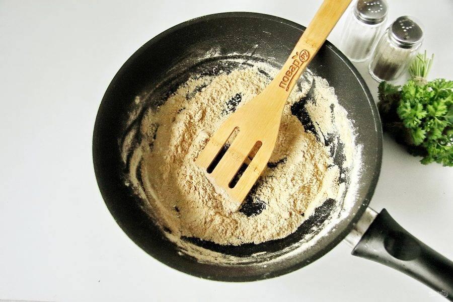 Отдельно на сухой сковороде обжарьте муку до кремового цвета.