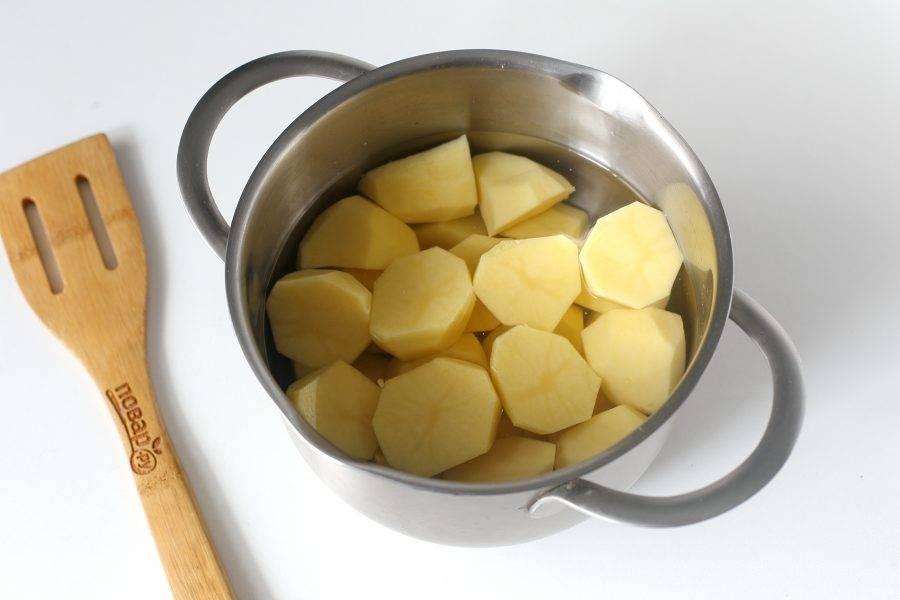 Картофель очистите, нарежьте на части, залейте холодной водой и отварите до готовности.