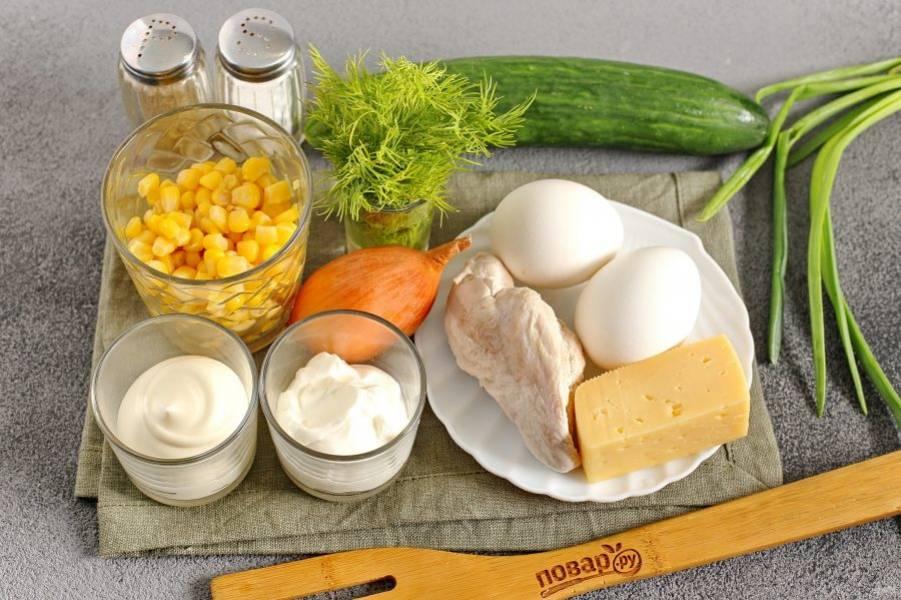 Подготовьте все ингредиенты. Куриное филе и яйца заранее отварите и дайте остыть.