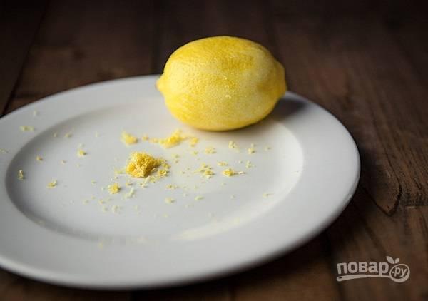 3. Лимон вымойте, обсушите. Натрите цедру и выжмите сок.