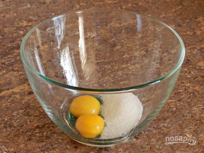 В емкости разотрите венчиком желтки с сахаром.
