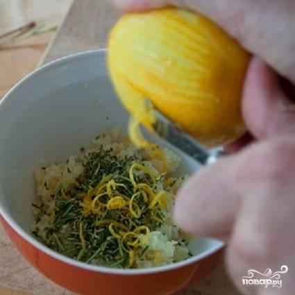 3. Розмарин перемешайте с протертым чесноком. Лимон промойте и снимите цедру. Цедру также добавьте к чесноку с розмарином. Выдавите сок из лимона. Добавьте к полученной смеси черного молотого перца, соли и две столовые ложки оливкового масла. Все перемешайте.