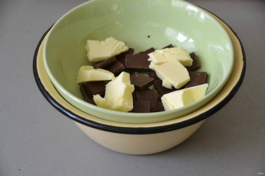 """На """"водяной бане"""" расплавьте шоколад и сливочное масло, вода не должна касаться дна миски с шоколадом, при этом непрерывно помешивайте."""