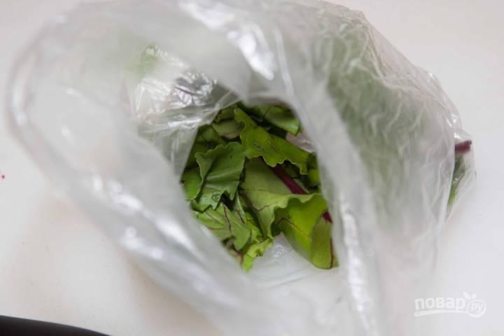 Листья свеклы убираем в пакет и в холодильник.