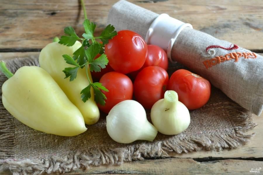 Подготовьте необходимые ингредиенты. Лук очистите от шелухи. Все овощи хорошо помойте.