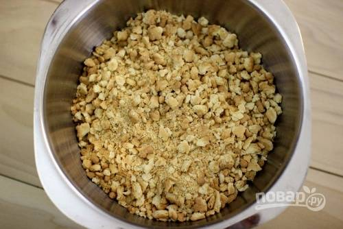 2. Параллельно измельчите печенье. Но не в крошку, а чтобы остались кусочки. Очень удобно делать это руками (если печенье мягкое) или скалкой, предварительно поместив печенье в пакет.
