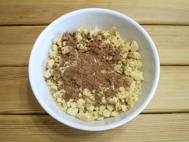 Печенье поломайте на маленькие кусочки, добавьте какао. Перемешайте.