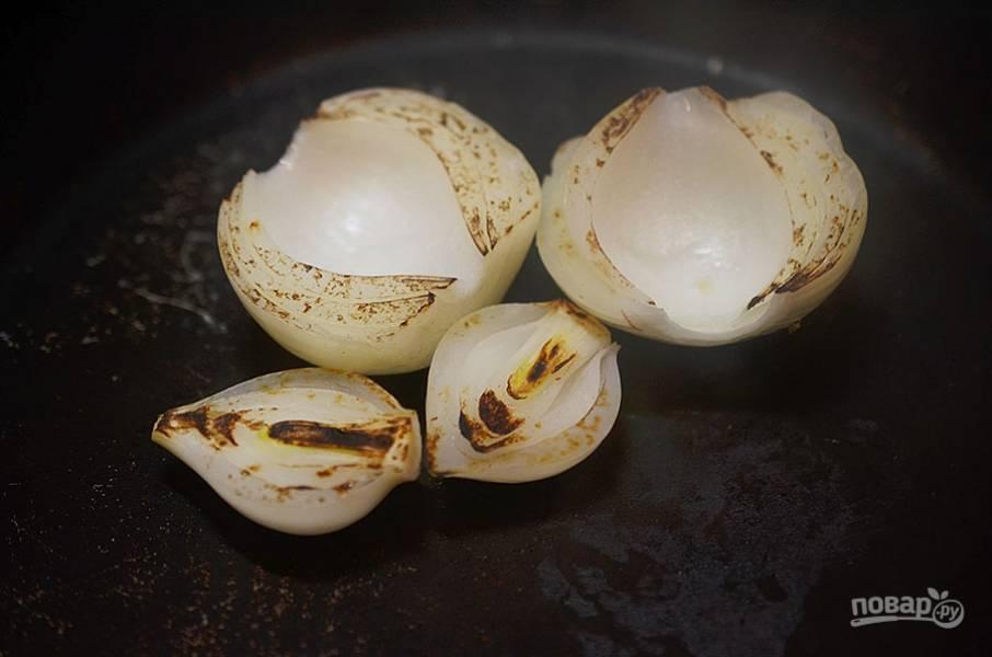 1. Луковицу разрежьте пополам и обжарьте со всех сторон на сухой сковороде.
