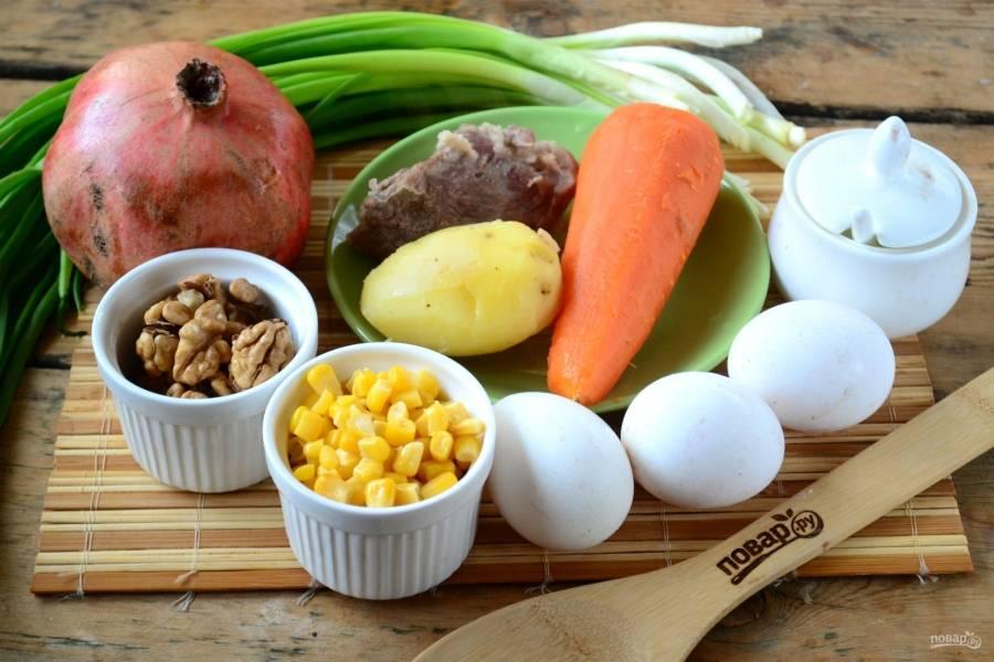 Подготовьте все необходимые ингредиенты. Говядину отварите до готовности в слегка подсоленной воде. В другой кастрюле отварите морковь и картофель. Яйца отварите вкрутую. Орехи подсушите в микроволновке на гриле или в духовке.