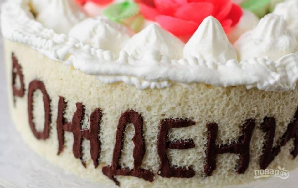 Взбейте сливки с сахаром, выложите их в центр торта. Украсьте его по своему желанию, поставьте торт в холодильник на пару часов.
