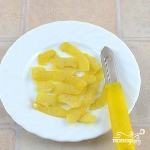 С лимона аккуратненько снимаем цедру. Из лимона выжимаем сок.