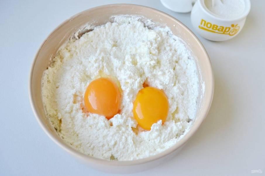 4. Отделите желтки от белков. Добавьте в творожную массу пока желтки, перемешайте хорошо.