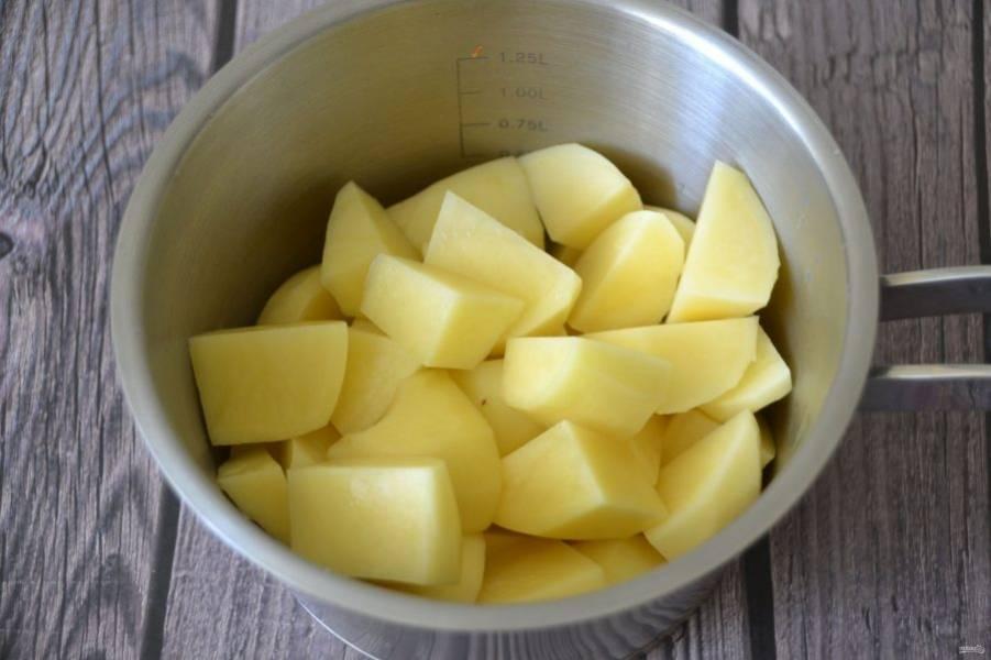 Почистите и порежьте крупными кусочками картофель, поставьте его отваривать, не забудьте посолить по вкусу.
