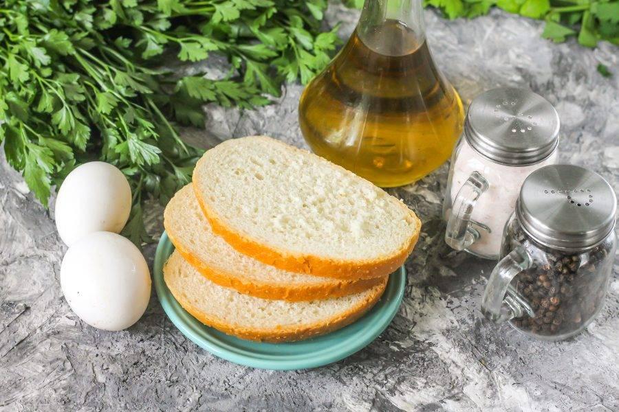 Подготовьте указанные ингредиенты. На 1 ломтик батона нужно 1 куриное яйцо. Причем его размер зависит от ширины хлебной нарезки, чем шире ломтик хлеба, тем крупнее должно быть яйцо и наоборот.