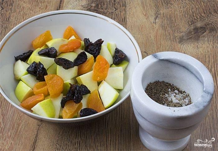 Порежьте яблоки кубиками, пополам порежьте курагу и чернослив. Измельчите в ступе тмин с солью, добавьте еще перец горошком по вкусу.