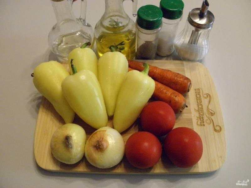 Подготовьте все овощи, тщательно вымойте их и очистите. Перца понадобится 8-9 шт. средней величины, как на фото. Если ваш перец больше или меньше, то количество варьируйте.