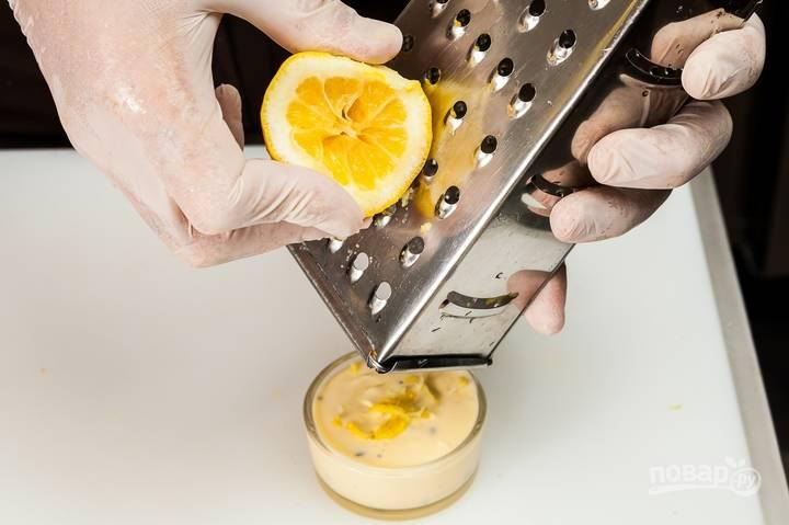 3.Полученную массу перекладываю порционно по формам (можно в общей), оставшуюся часть лимона натираю на терке для получения цедры и украшаю десерт. Отправляю в холодильник на 20-30 минут.