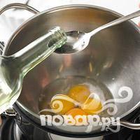 На паровой бане установите миску так, чтобы дно не касалось воды. Добавьте туда 4 желтка, вино, 1 ст.л. воды, щепотку соли и сахар. Перемешивайте венчиком.
