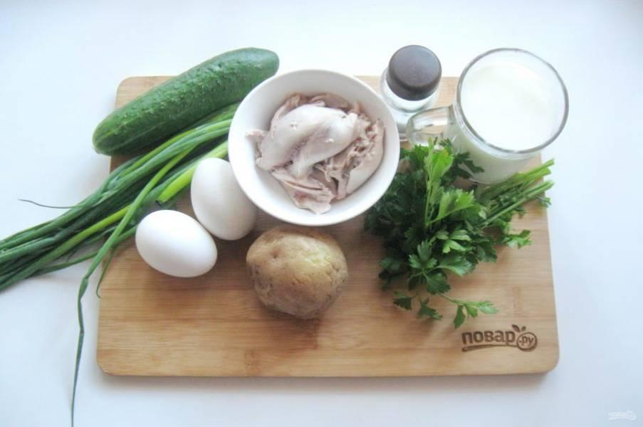 1. Возьмите все ингредиенты для приготовления окрошки.