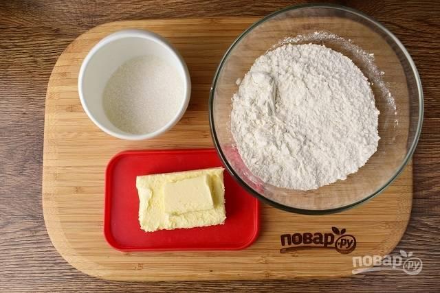Подготовьте необходимые продукты. Для белого теста: 150 г муки, 100 г сливочного масла, 50 г сахара.