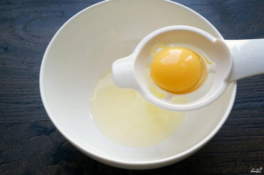 Отделите белки от желтков. Нужно точно 100 граммов белков, поэтому вооружитесь весами и все взвесьте.