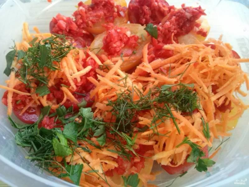 Выложите овощи слоями, половинки помидоров, смесь перца с чесноком, зелень, морковь, приправа и молотый перец.