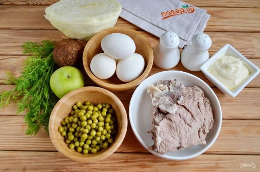 Подготовьте продукты для салата. Отварите говядину в соленой воде до мягкости, это примерно 2 часа при слабом кипении. Отварите картофель, яйца, остудите. С горошка слейте жидкость. Вымойте яблоко и капусту. Приступим!