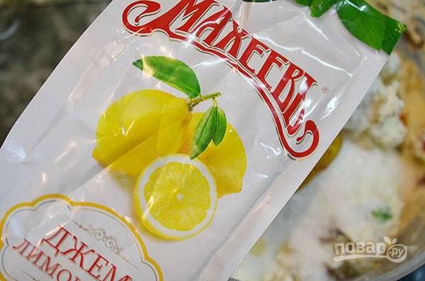 """Добавьте 2 ст.л. лимонного джема """"МахеевЪ"""". Я часто пользуюсь продукцией """"МахеевЪ"""", т. к. она сделана и натуральных ингредиентов и обладает высокими вкусовыми качествами."""