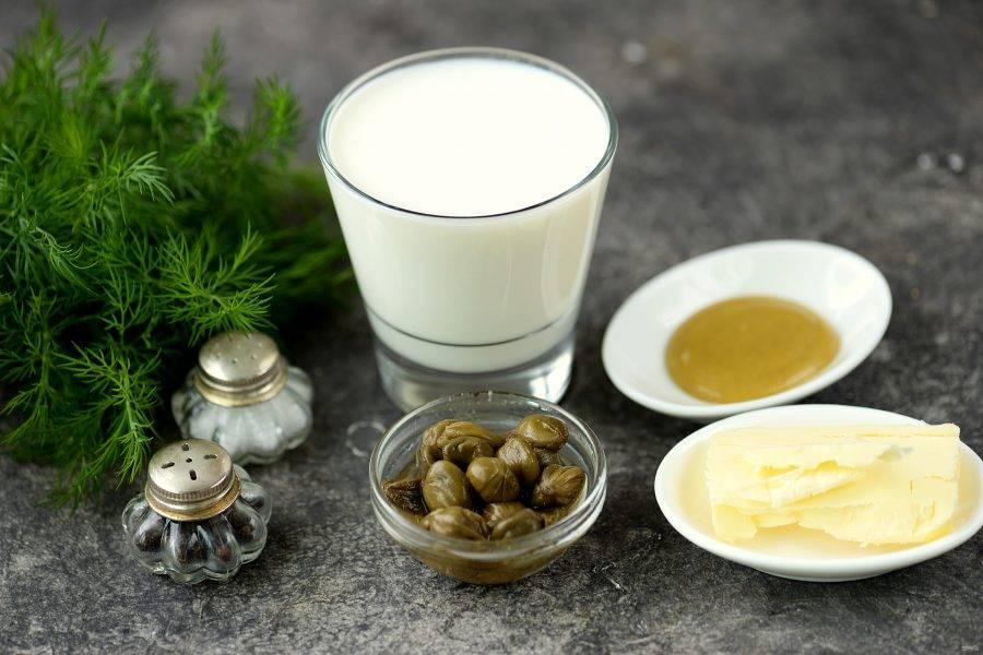 Подготовьте все необходимые ингредиенты для приготовления сливочного соуса с каперсами. Укроп промойте и обсушите.