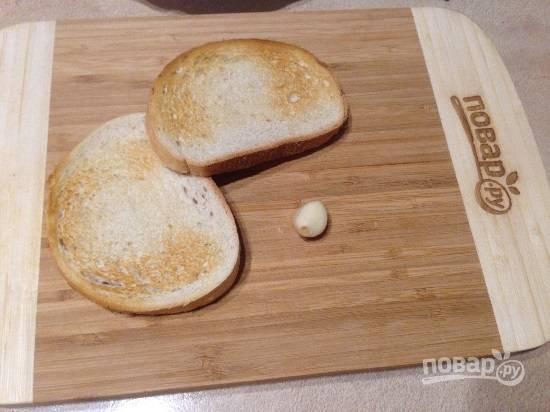 9. А пока подготовим хлебушек. В духовке или в тостере подсушите-подрумяньте ломтики и натрите их чесноком.