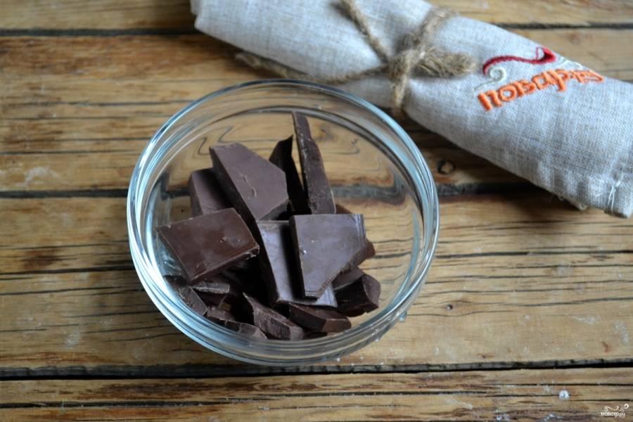 Шоколад поломайте на кусочки и растопите на водяной бане до кремообразного состояния.