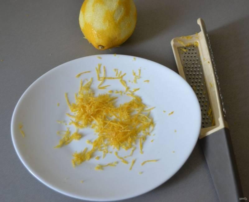Снимите цедру с лимона.