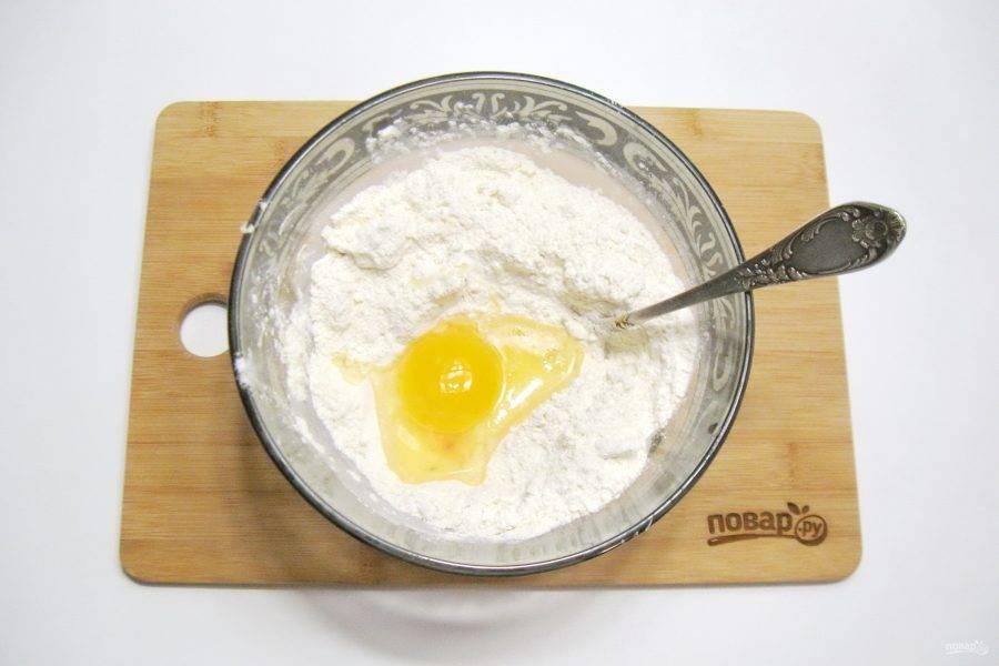 Добавьте яйцо.