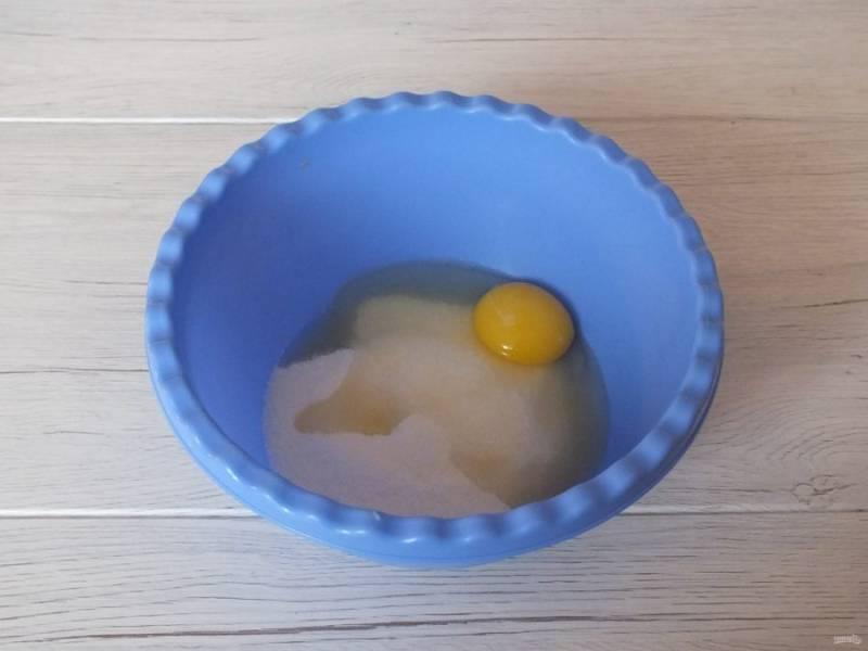 В отдельной чаше соедините яйцо и сахар.