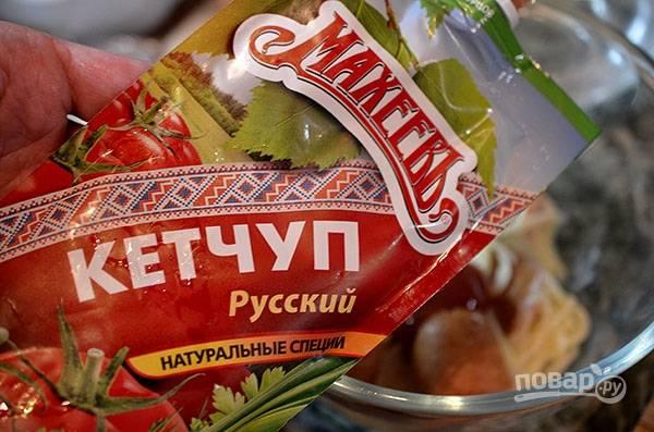 """Для этого блюда я взяла """"Русский"""" кетчуп Махеевъ. Он содержит только натуральные ингредиенты, специи и приправы."""